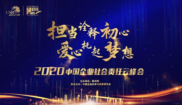 2020中國企業社會責任雲峰會投票