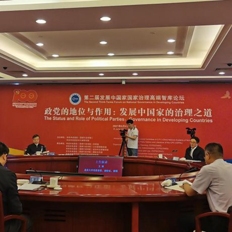 CPC's governance experience praised at high-level forum