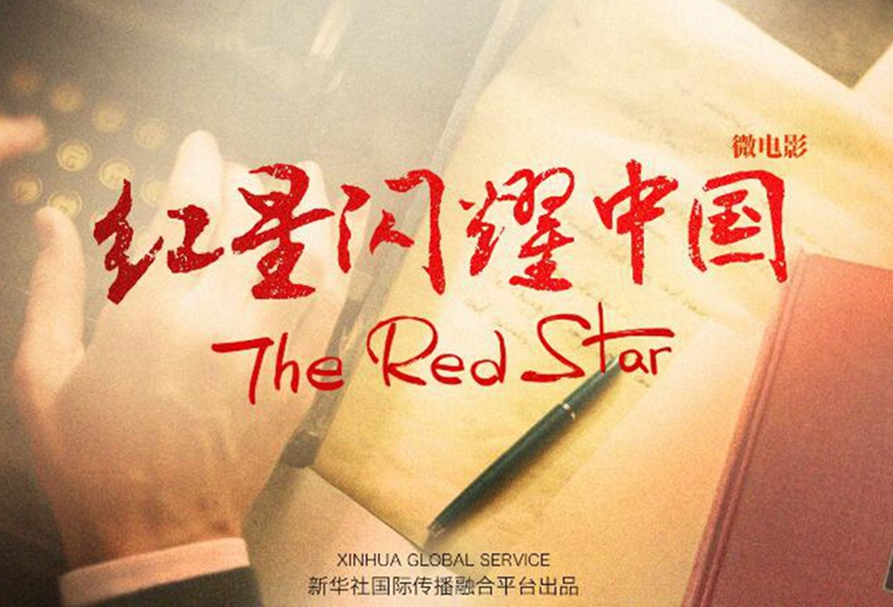 GLOBALink | Short Film: The Red Star - China's journey over 100 years in foreign eyes