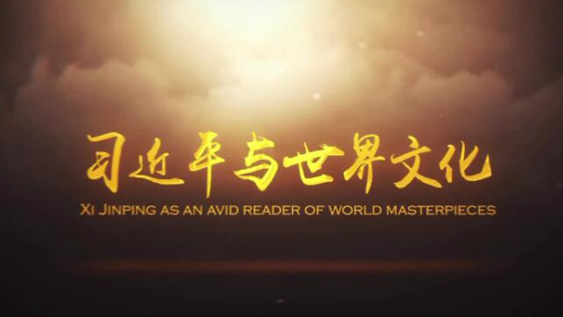 GLOBALink   Xi Jinping as an avid reader of world masterpieces: The Travels of Marco Polo