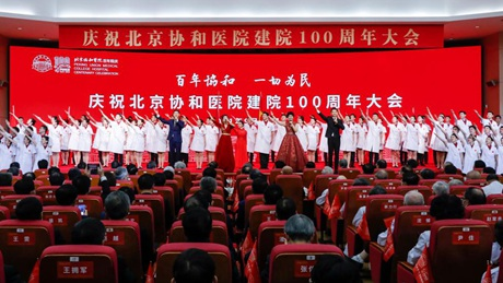 Celebration held to mark 100th Peking Union Medical College Hospital founding anniversary