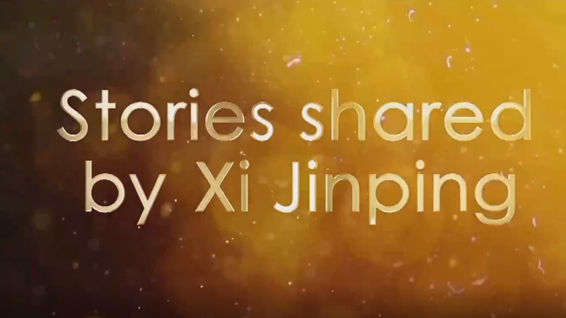Spirit in a milestone war | Stories shared by Xi Jinping
