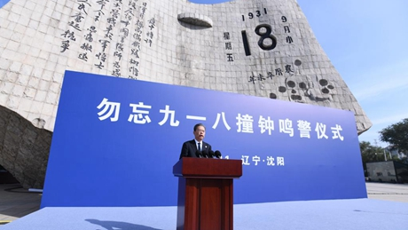 Senior CPC official stresses forging brighter future while remembering history