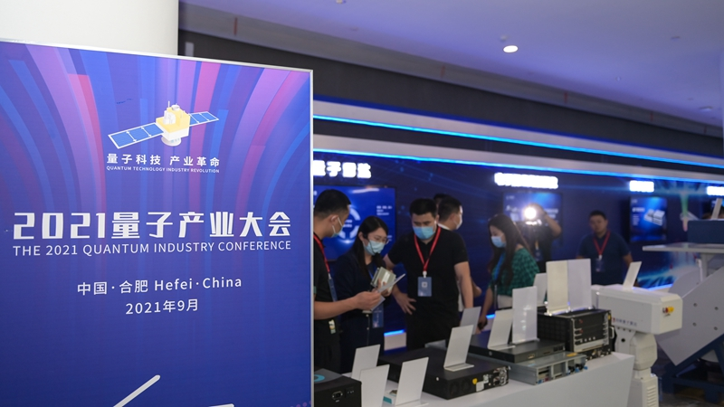 2021 Quantum Industry Conference held in Hefei
