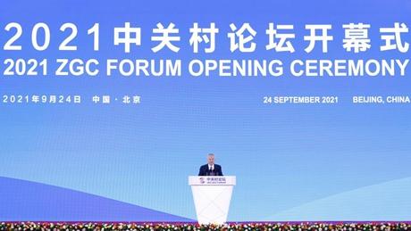 2021 Zhongguancun Forum opens in Beijing
