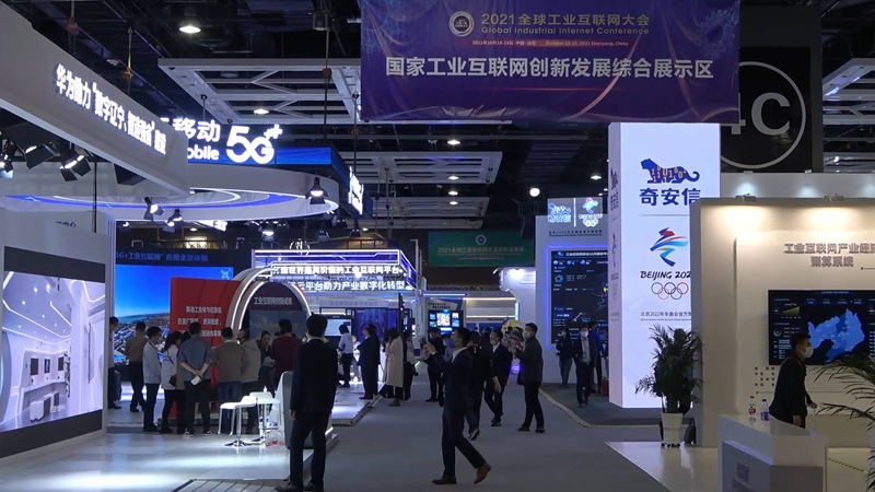 GLOBALink | Global conference on industrial Internet opens in China