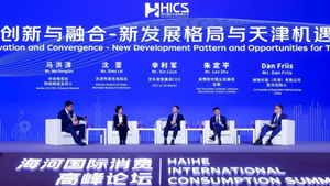 Int'l firms eye opportunities in China's consumption market