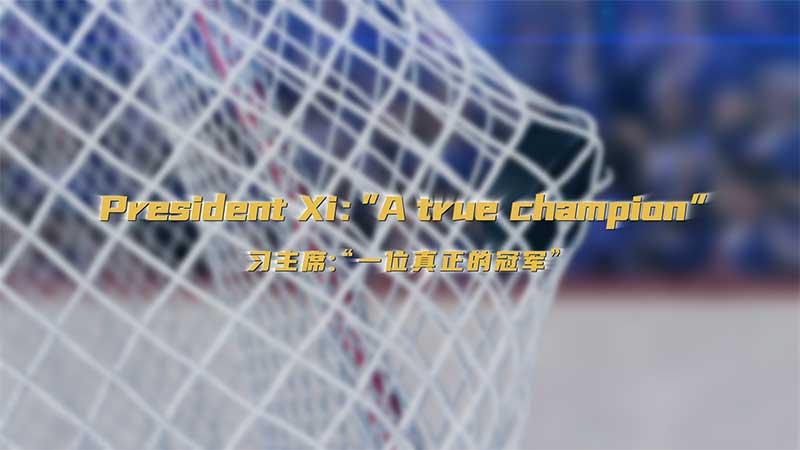 "President Xi: ""A true champion"""