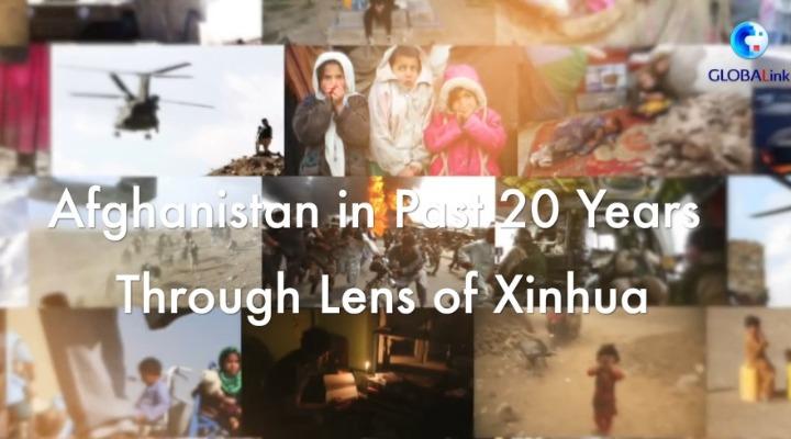 GLOBALink   Afghanistan in past 20 yrs through lens of Xinhua