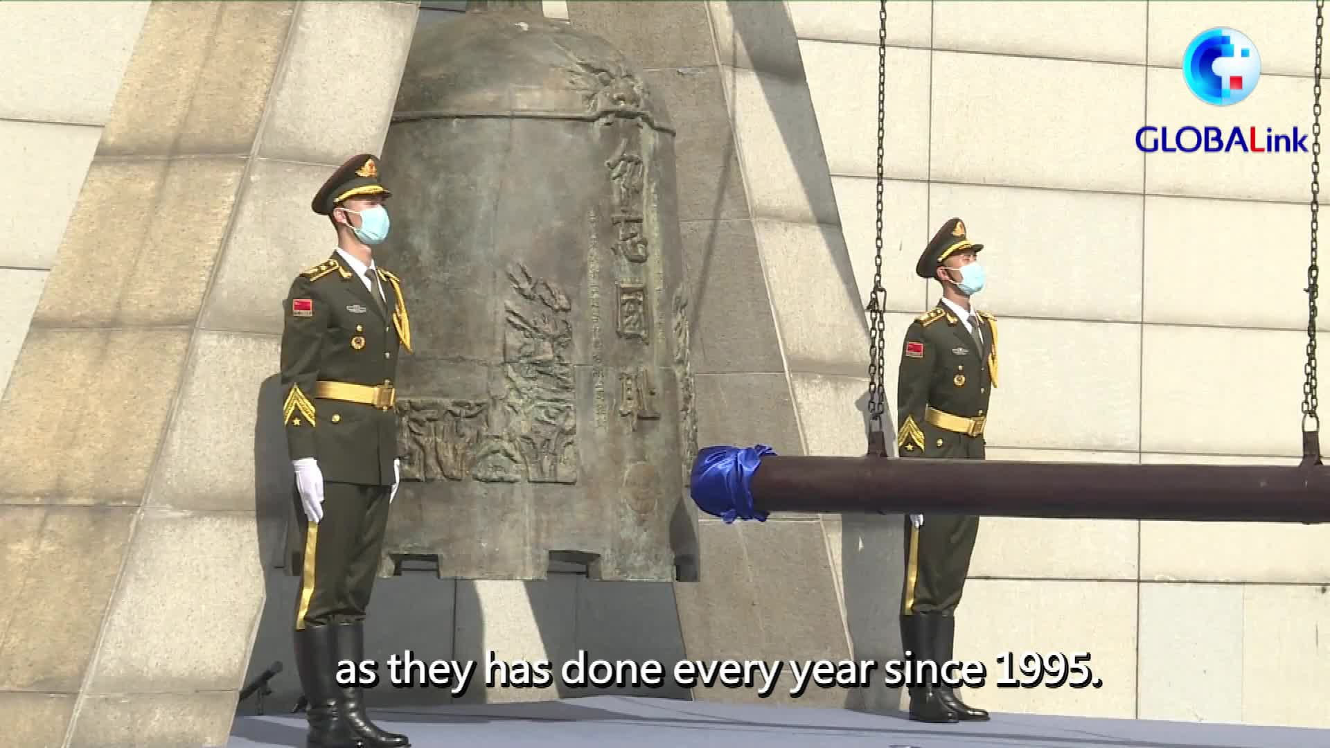 GLOBALink | China commemorates war against Japanese invaders