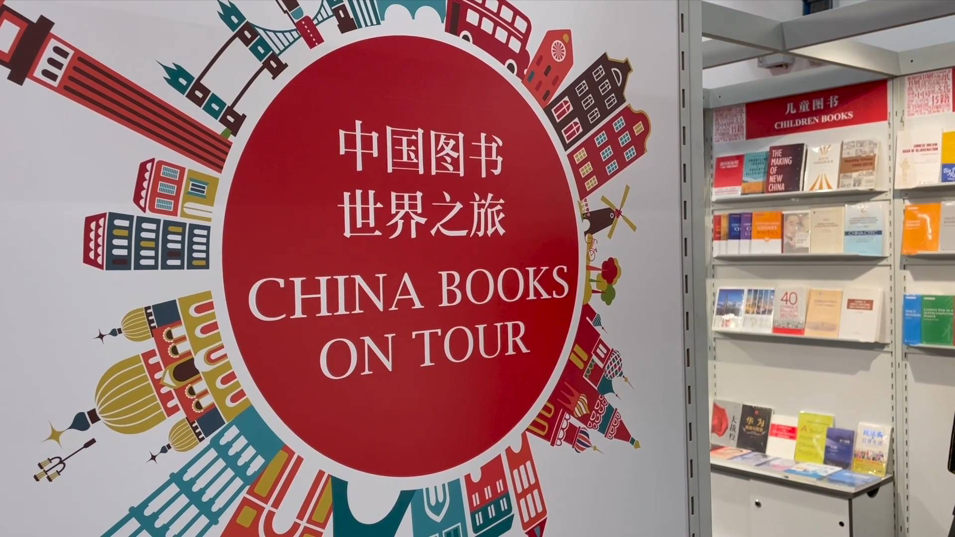 GLOBALink | Outpouring of enthusiasm vindicates Chinese publishers' presence at Frankfurt Book Fair