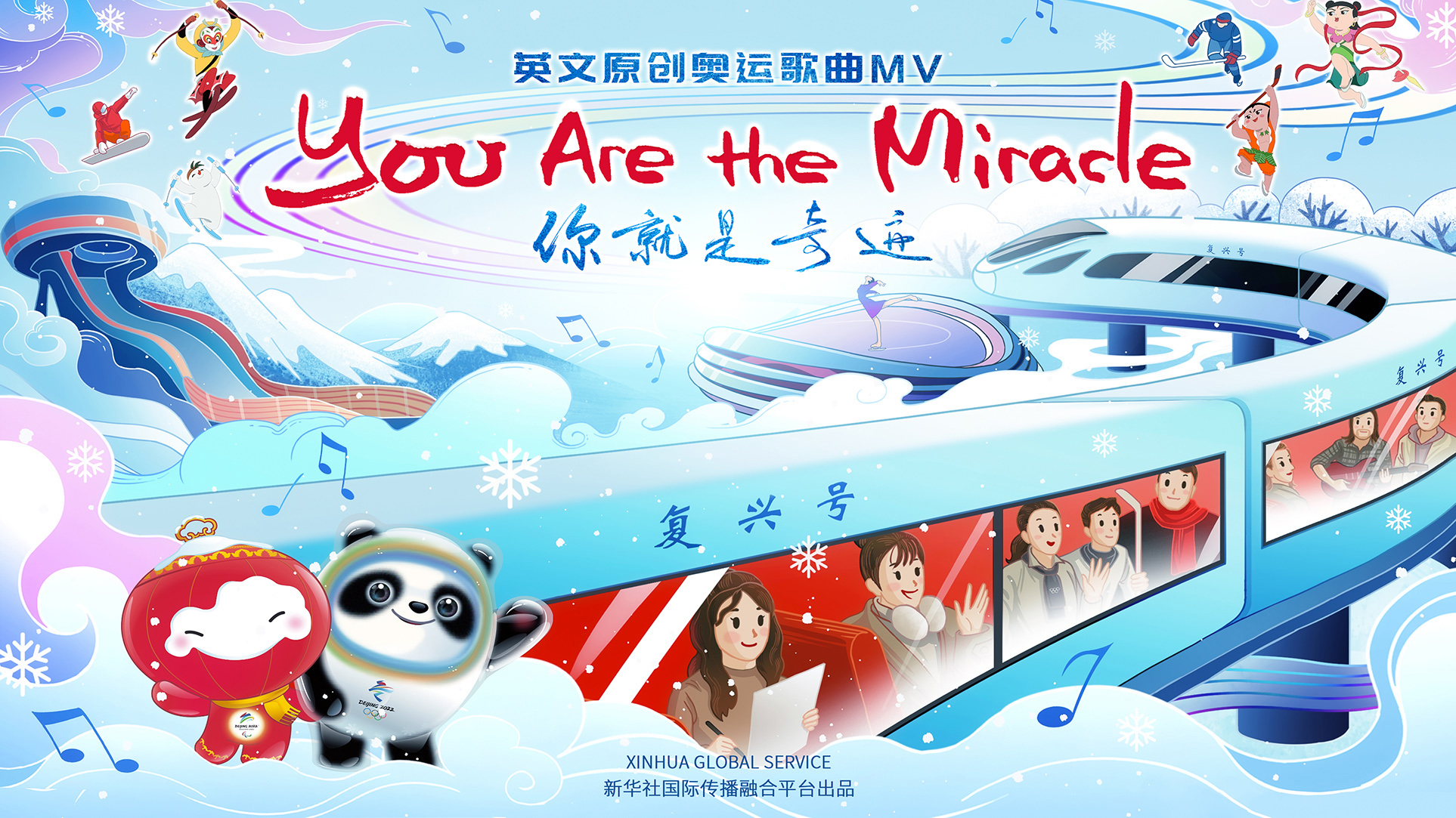 GLOBALink | A Winter Olympic Song - You Are The Miracle