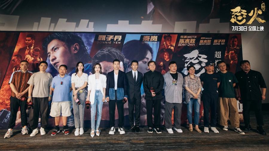 电影《怒火·重案》在京首映 成龙甄子丹谢霆锋缅怀陈木胜