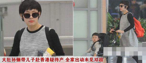 大肚孙俪带儿子赴香港疑待产 全家出动未见邓超