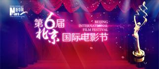 第六屆北京國際電影節