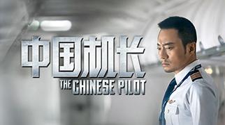 《中國機長》預告 揭秘萬米高空驚險瞬間