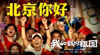 """《我和我的祖國》曝""""北京你好""""預告"""