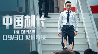 《中國機長》特輯 三大機場大銀幕同框