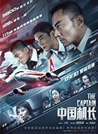 【觀影零距離】《中國機長》致敬民航英雄