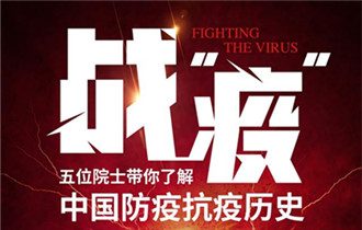 """《戰""""疫""""》央視首播 全面反映中國衛生防疫抗疫歷史"""