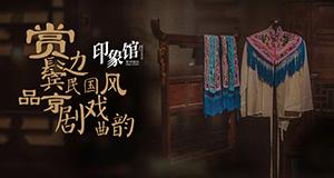 賞《鬢邊》民國風 品京劇戲曲韻