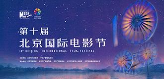 第十屆北京國際電影節