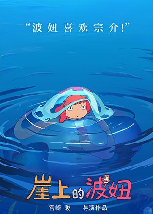 宮崎駿經典《崖上的波妞》引進內地