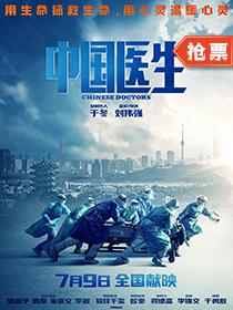 《中國醫生》 上映:7月9日