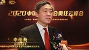 著名經濟學家李稻葵:2020年中國企業交出完美的社會責任答卷