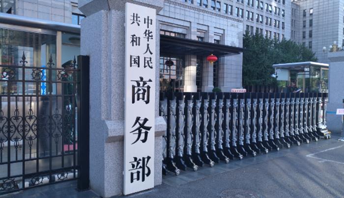 商務部回應美擬對8款中國軟件應用程序相關企業施加交易禁令