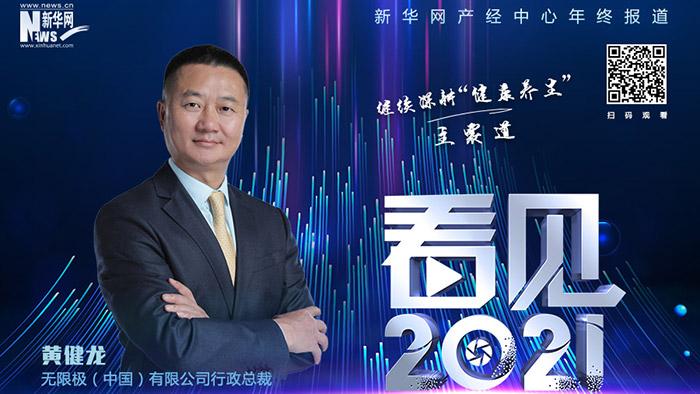 """看見2021 無限極黃健龍:繼續深耕""""健康養生""""主賽道"""
