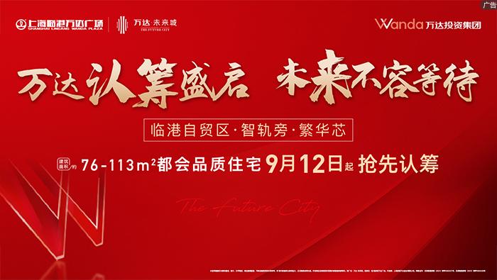 上海·臨港萬達未來城9月12日啟動認籌