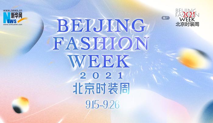 2021北京時裝周