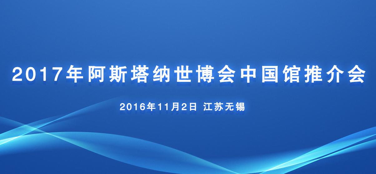 2017年阿斯塔納世博會中國館推介會