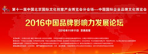 2016中國品牌影響力發展論壇
