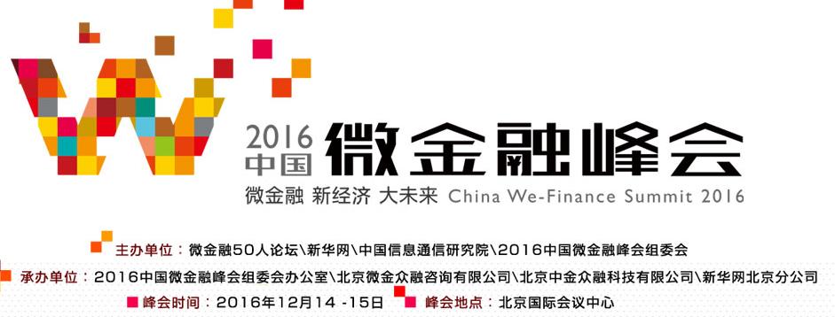 2016中國微金融峰會