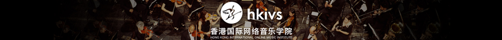 香港國際網絡音樂學院