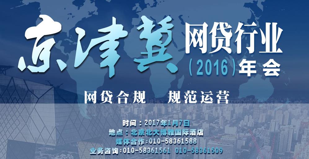 京津冀網貸行業(2016)年會
