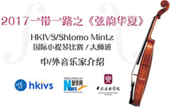 HKIVS/Shlomo Mintz國際小提琴比賽中外音樂家介紹