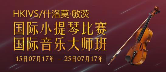 HKIVS/Shlomo Mintz國際小提琴比賽