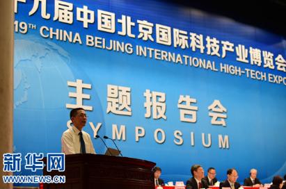 第十九屆北京科博會