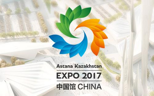 2017年阿斯塔納世博會