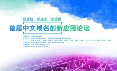 2017中文域名創新應用論壇