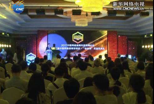第二屆中國網絡視頻學院獎頒獎典禮在京舉辦