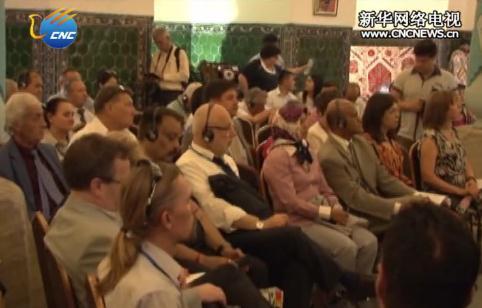 烏舉辦烏茲別克斯坦文化遺産-人民與國家間對話之路國際會議