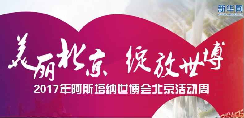 2017年阿斯塔納世博會北京周
