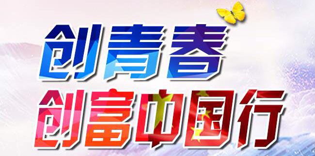 創青春·創富中國行