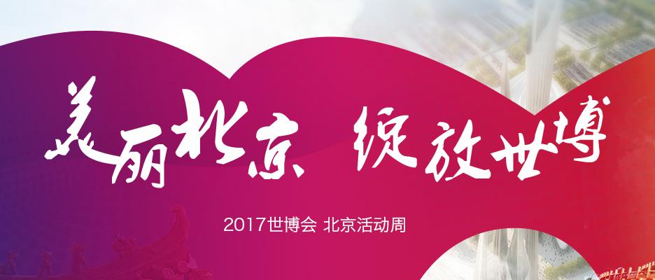 2017阿斯塔納世博會北京周活動