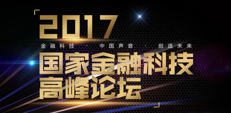 2017國家金融科技高峰論壇