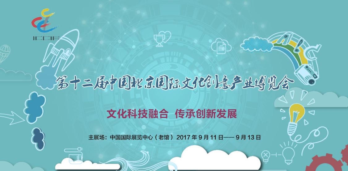 第十二屆北京文博會